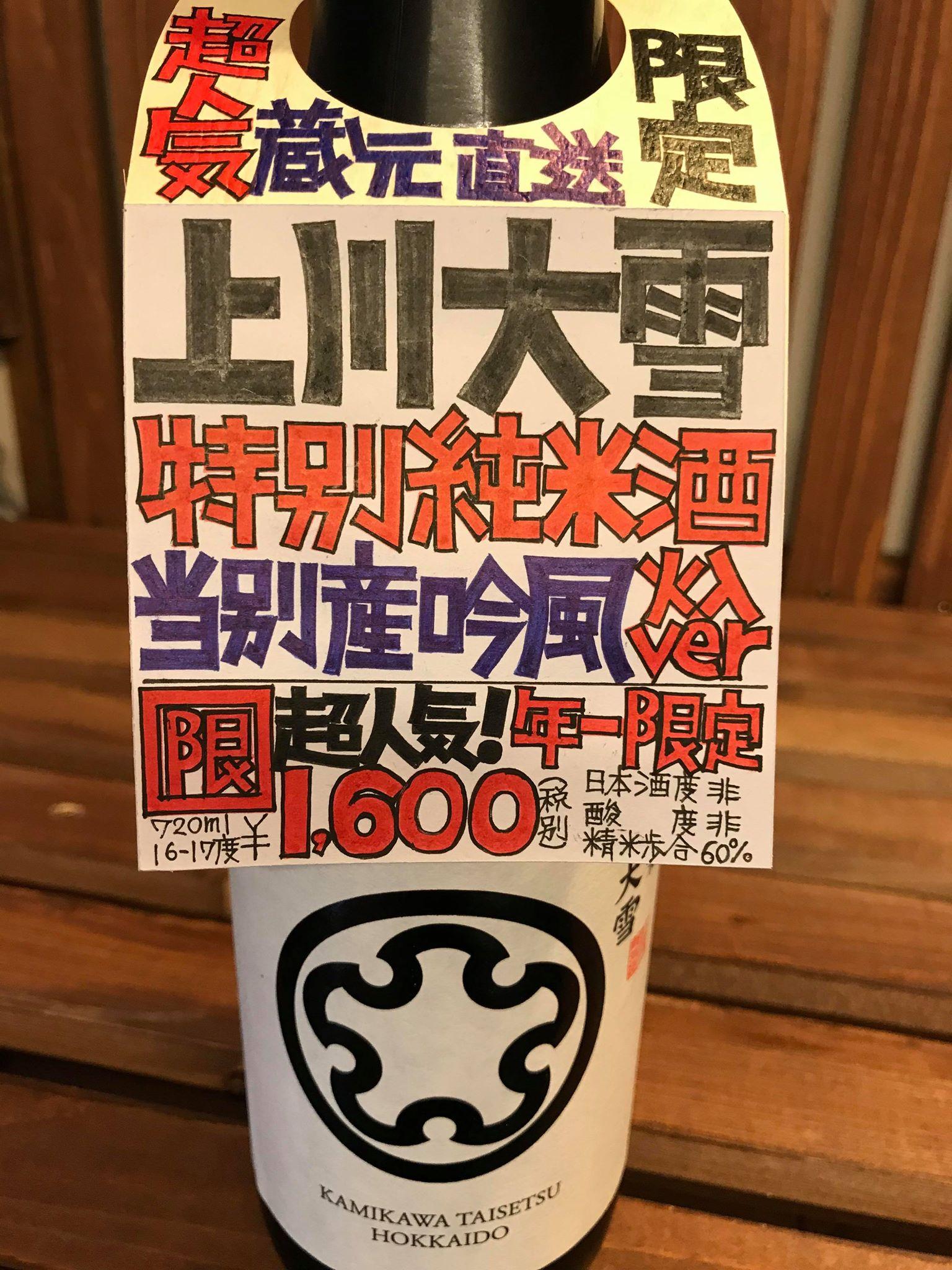 【日本酒】上川大雪 直汲み 純米吟醸 無濾過生原酒 砂川産彗星50磨き 限定 29BY_e0173738_15261271.jpg