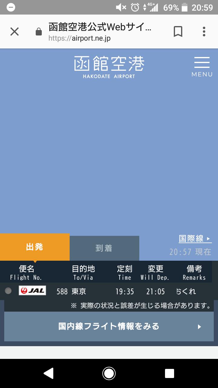 羽田空港_b0106766_21245226.png