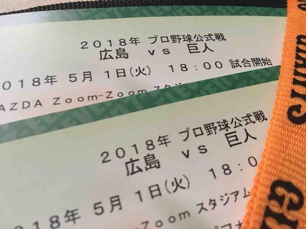 広島vs巨人_e0340671_22150463.jpg