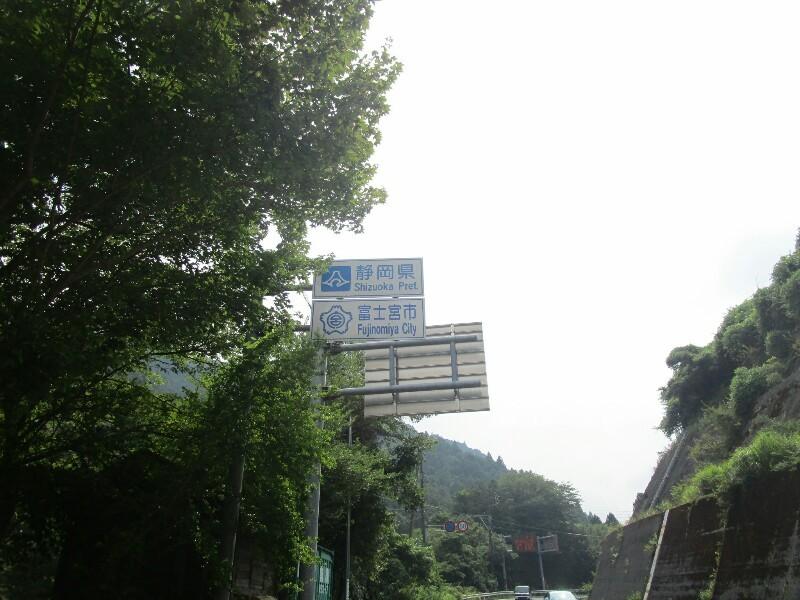86日目【甲府−静岡】家康詣三昧_e0201281_20445613.jpg