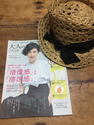 大人のおしゃれ手帖 7月号_b0295282_17490250.jpg