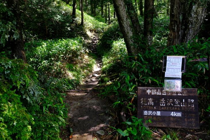 一人登山 前穂高岳 奥穂高岳_e0000910_08232969.jpg