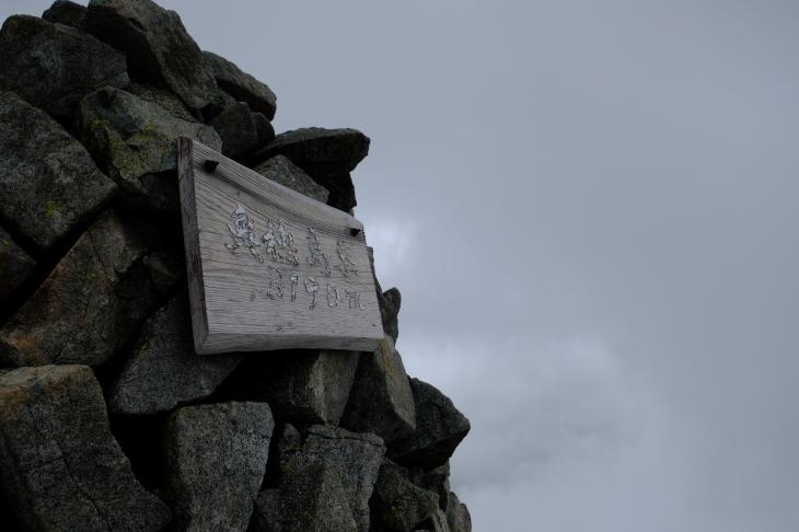 一人登山 前穂高岳 奥穂高岳_e0000910_09423038.jpg
