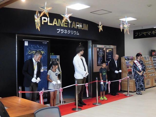 富士川楽座のプラネタリウムがリニューアルオープン!_f0141310_07205038.jpg
