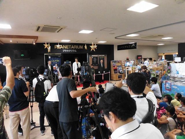 富士川楽座のプラネタリウムがリニューアルオープン!_f0141310_07205689.jpg