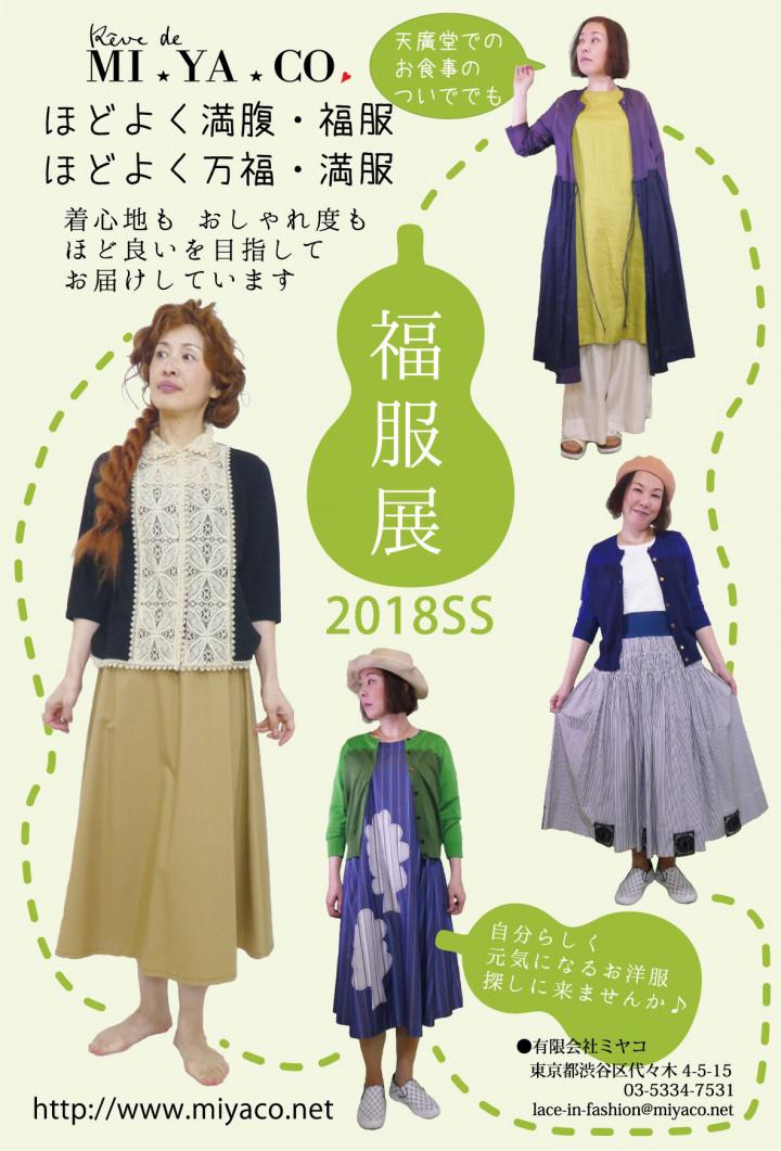 ギャラリー ten sen さんでのミヤコの福服展。ドキドキマーケットは7月18日までです  _b0117913_13461146.jpg