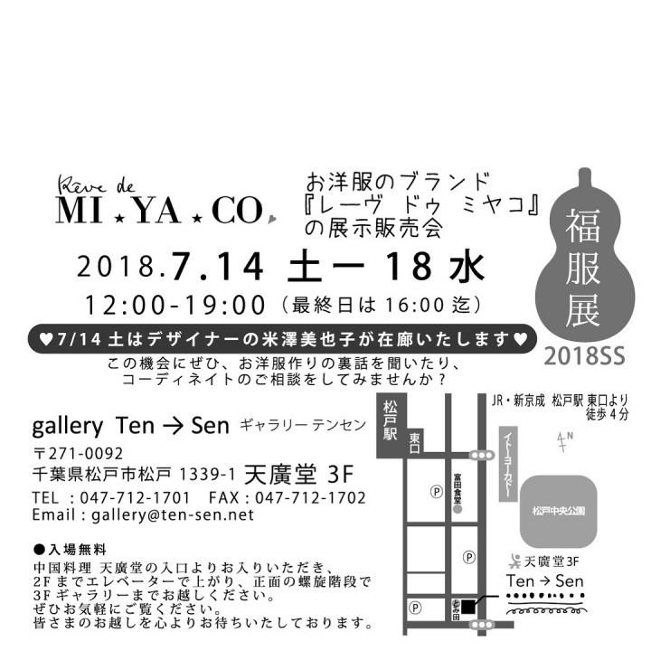 ギャラリー ten sen さんでのミヤコの福服展。ドキドキマーケットは7月18日までです  _b0117913_13463552.jpg