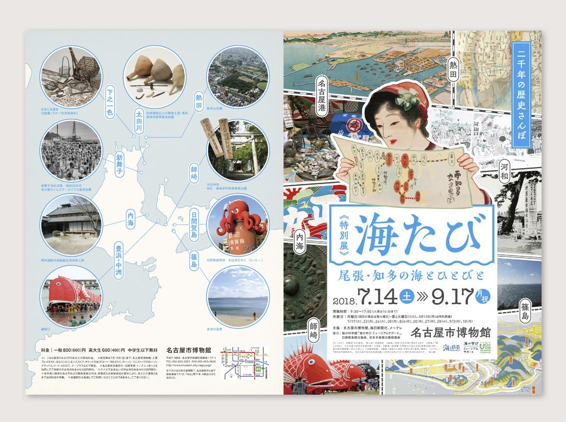 WORKS|海たび_e0206124_12181869.jpg