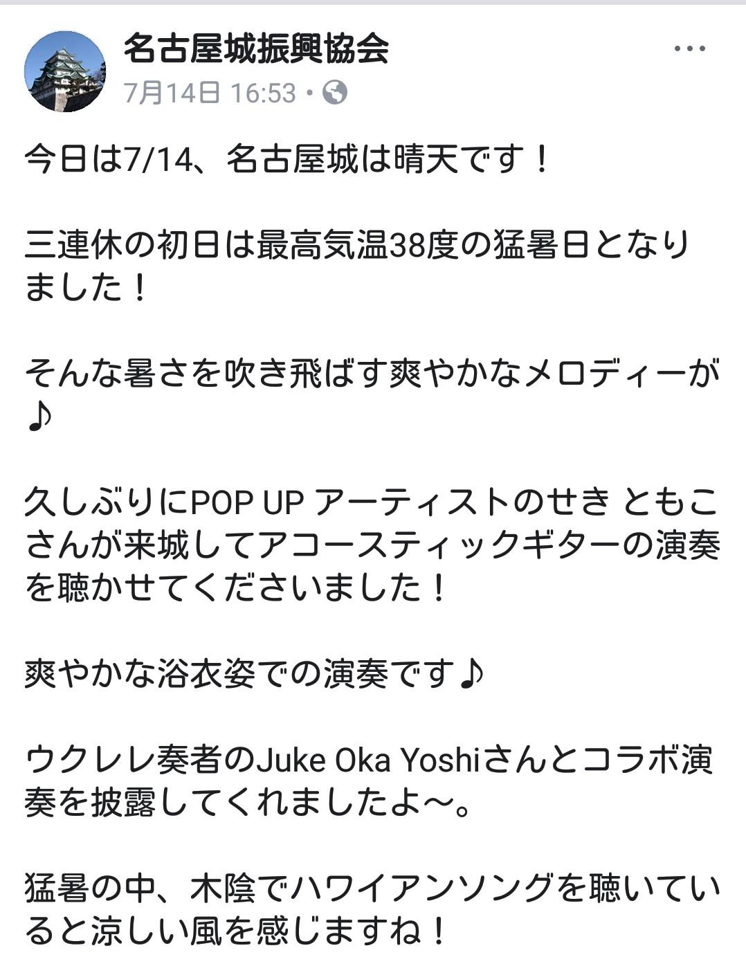 名古屋城振興協会さんより、取材をうけました!_f0373339_16293589.jpg