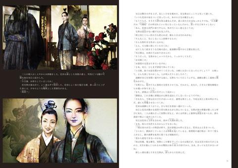 『絵巻水滸伝 第一部 第七巻 清風鎮謀叛 上』_b0145843_20273502.jpg