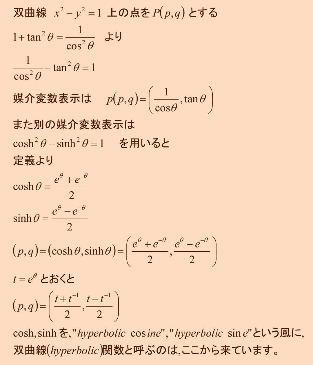 双曲線と双曲線関数Ⅲ(媒介変数表示)_b0368745_19535789.png
