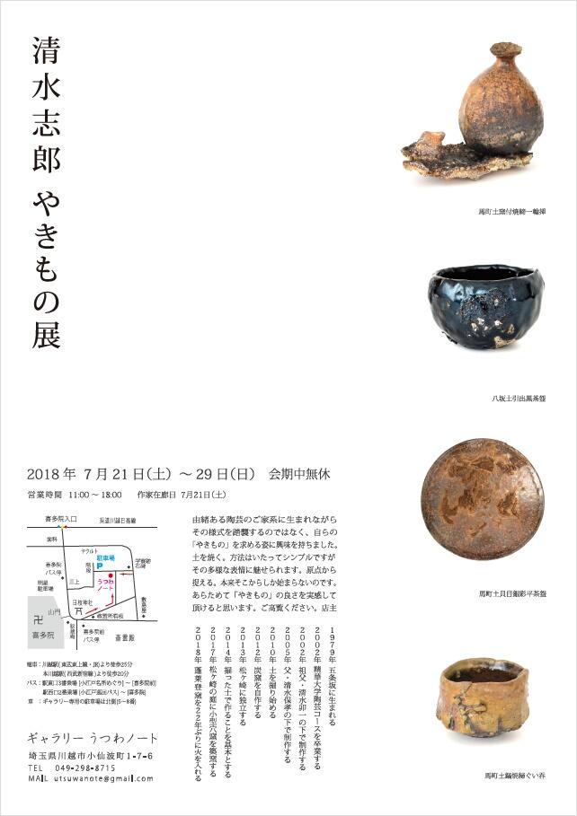 「清水志郎 やきもの展」 8日目-2_d0087761_16361050.jpg