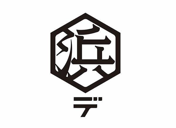 ハマちゃん独立、「株式会社浜デ」始動!!!!!_c0048265_12113160.jpg