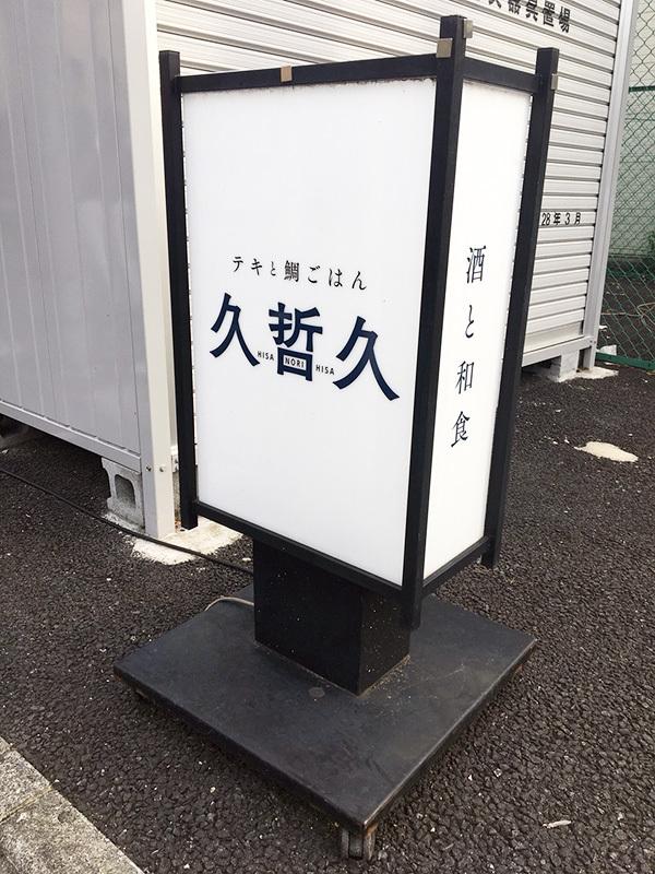 ハマちゃん独立、「株式会社浜デ」始動!!!!!_c0048265_16484969.jpg