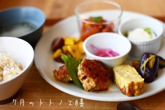 7月のトトノエ膳とお素麺ランチ_a0325273_11041399.jpg