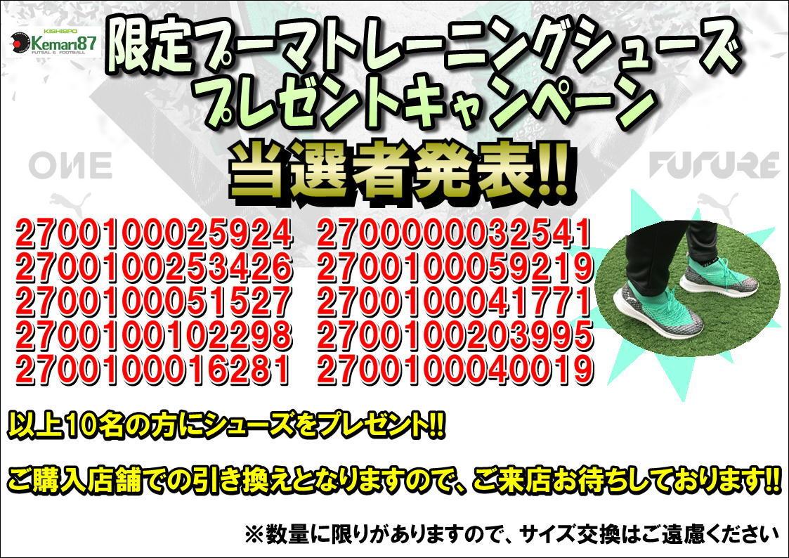 【 PUMAシューズプレゼントキャンペーン 当選者発表 】_e0157573_19414592.jpeg