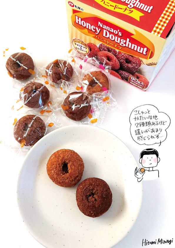 【袋ドーナツ】七尾製菓「ハニードーナツ」【ミニサイズだよ〜】_d0272182_22023891.jpg