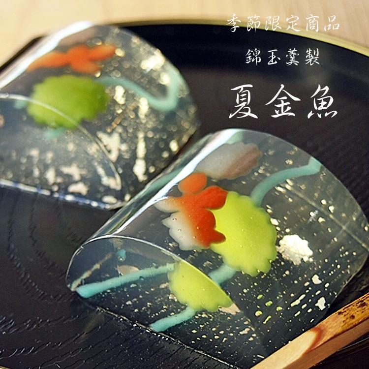 夏 和菓子 金魚 錦玉製 磯子風月堂_e0092594_18170965.jpg