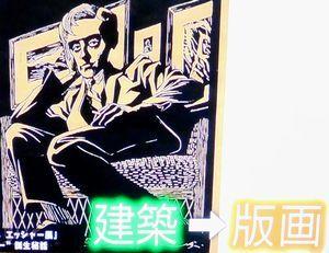 ぶらぶら美術館博物館#276 @上野の森美術館_b0044404_23353537.jpg