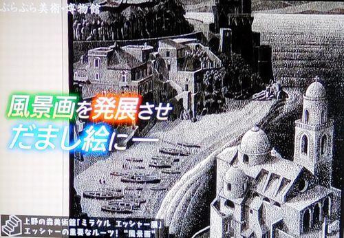 ぶらぶら美術館博物館#276 @上野の森美術館_b0044404_23423652.jpg