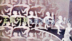 ぶらぶら美術館博物館#276 @上野の森美術館_b0044404_23560277.jpg