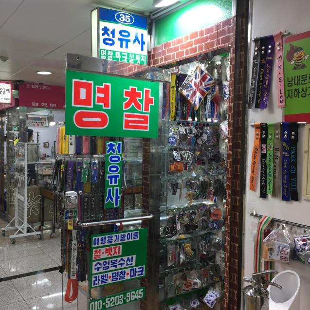 18年6月ソウル8☆南大門でバッグタグを作る_d0285416_19472981.jpg