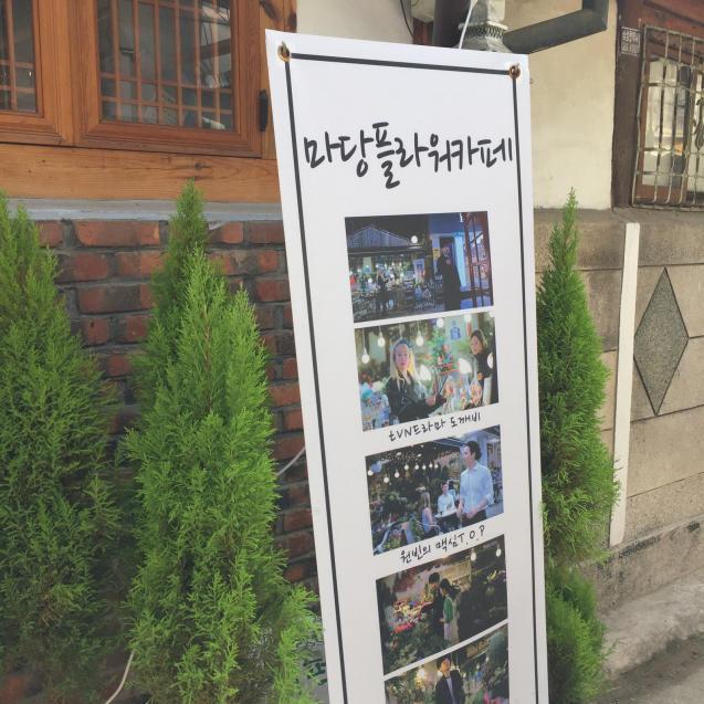 18年6月ソウル11☆お花に囲まれてカフェタイム_d0285416_21430426.jpg