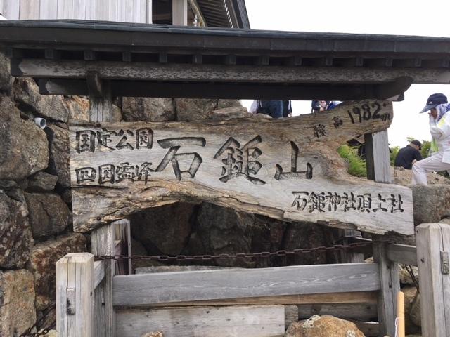 山登り_a0112220_15381840.jpg