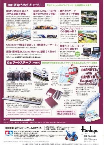 阪急百貨店 鉄道模型フェスティバル2018 ご案内_a0066027_20564770.jpg