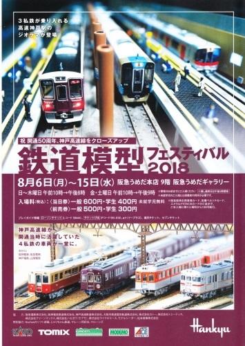 阪急百貨店 鉄道模型フェスティバル2018 ご案内_a0066027_20564879.jpg