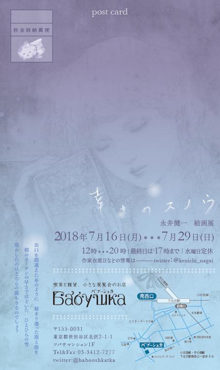 個展《幸せのスノウ》始まりました。_c0170930_12153237.jpg