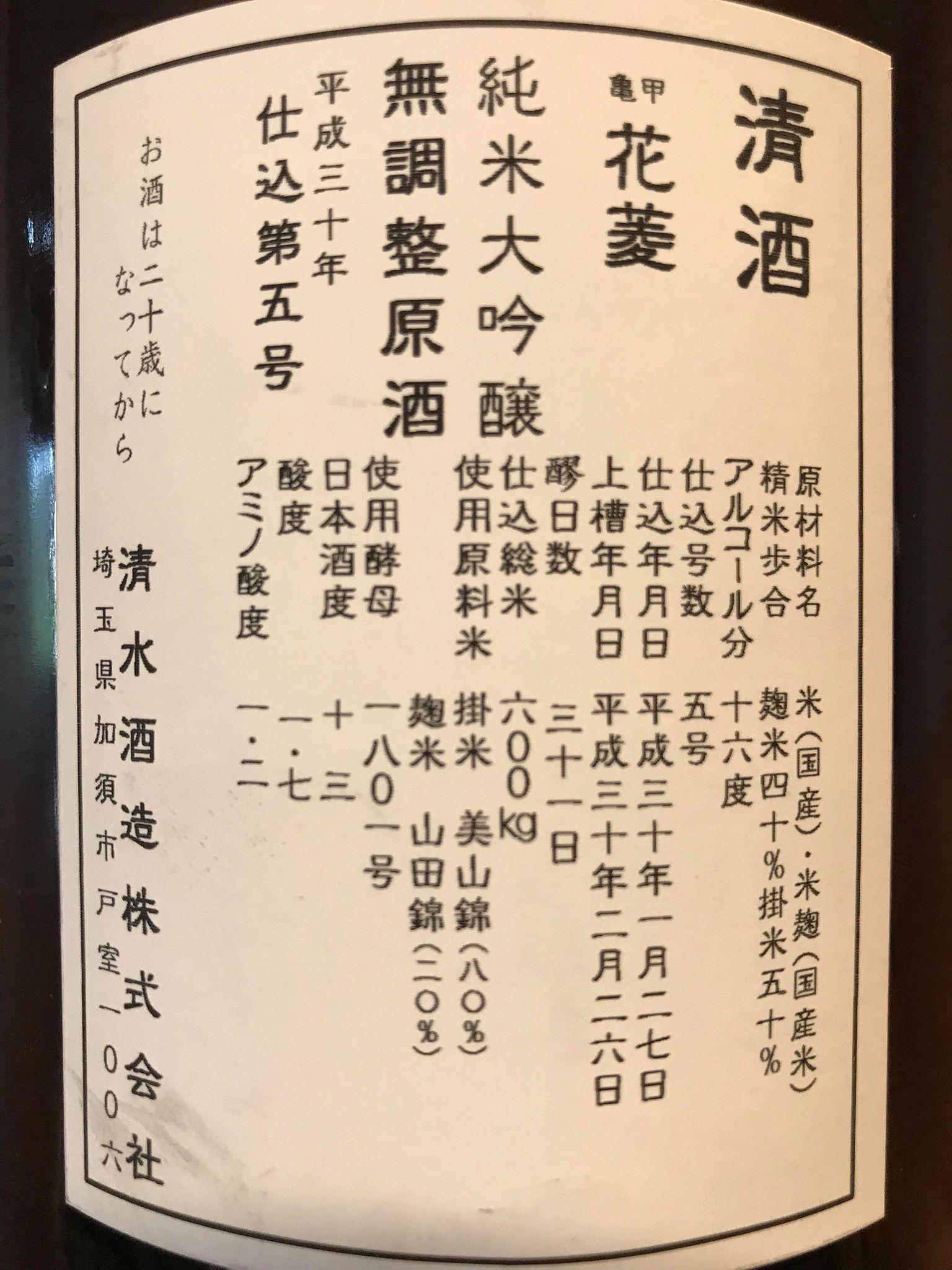 【日本酒】亀甲花菱 純米大吟醸 無調整生原酒 熟成本生SPver 限定 29BY_e0173738_18385410.jpg