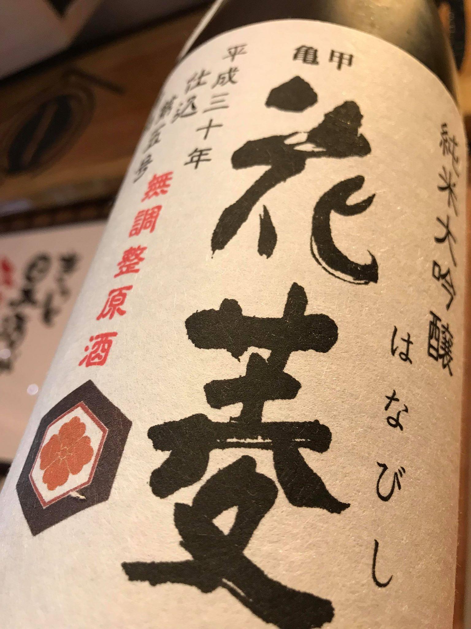 【日本酒】亀甲花菱 純米大吟醸 無調整生原酒 熟成本生SPver 限定 29BY_e0173738_1939538.jpg