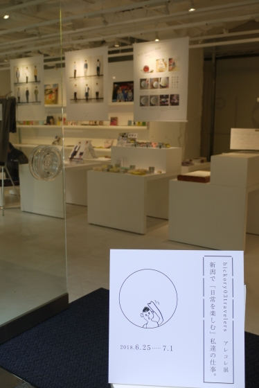 東京 丸の内 gooddesignMarunouchi でのhickory03travelers展_e0031142_23261741.jpg