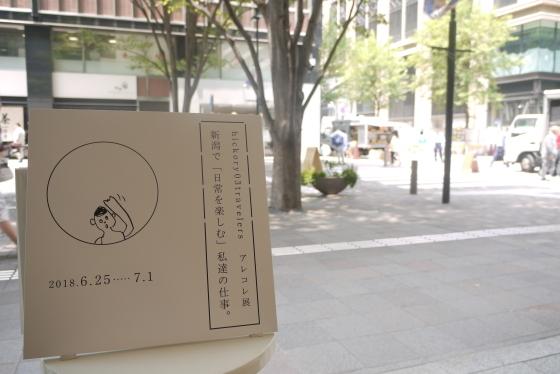 東京 丸の内 gooddesignMarunouchi でのhickory03travelers展_e0031142_23294116.jpg