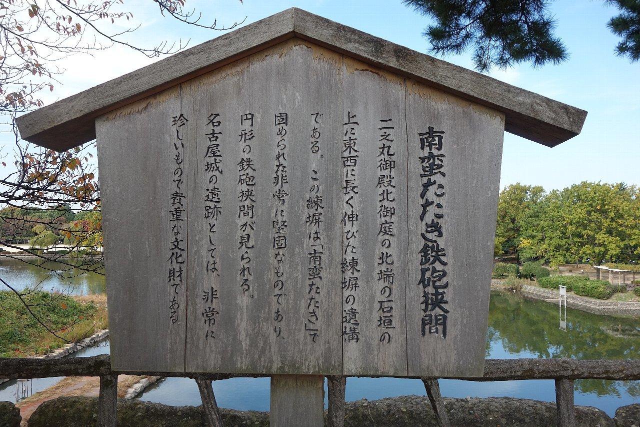 名城公園 名古屋城_c0112559_08233341.jpg