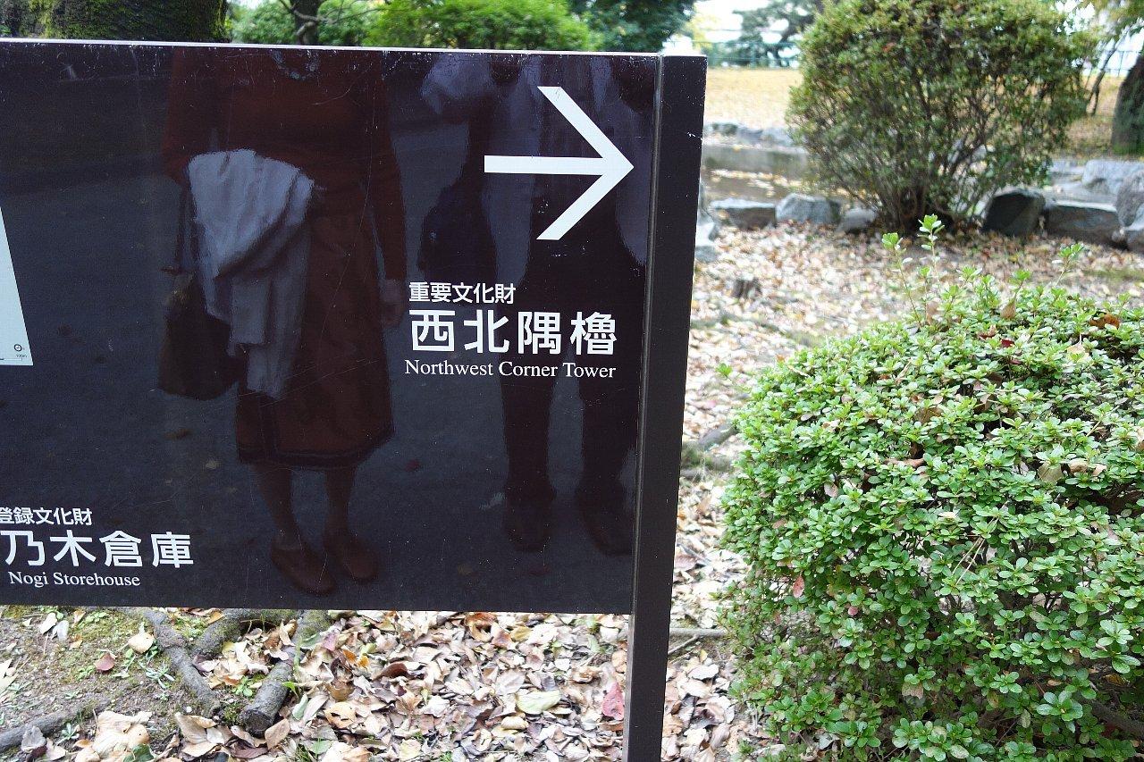 名城公園 名古屋城_c0112559_08512742.jpg