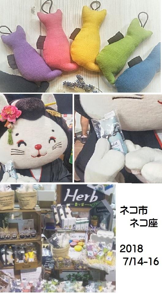 3連休は東京ドームシティでネコ市ネコ座に出店しました_d0345667_16005166.jpg