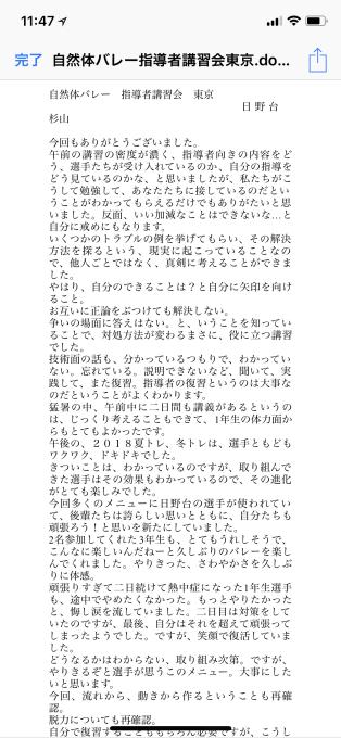 第2892話・・・バレー熟 in東京_c0000970_11063178.png