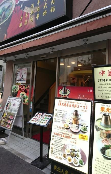 【外食しよう】羊肉と東北料理で暑気払いの食事会_e0274872_21062410.jpg
