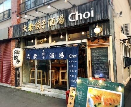 大衆餃子酒場 Choi/札幌市 豊平区_c0378174_15400279.jpg