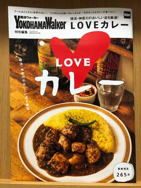 横浜ウォーカー 横浜・神奈川のおいしい店を厳選!LOVEに掲載されました。_e0145685_23211036.jpg