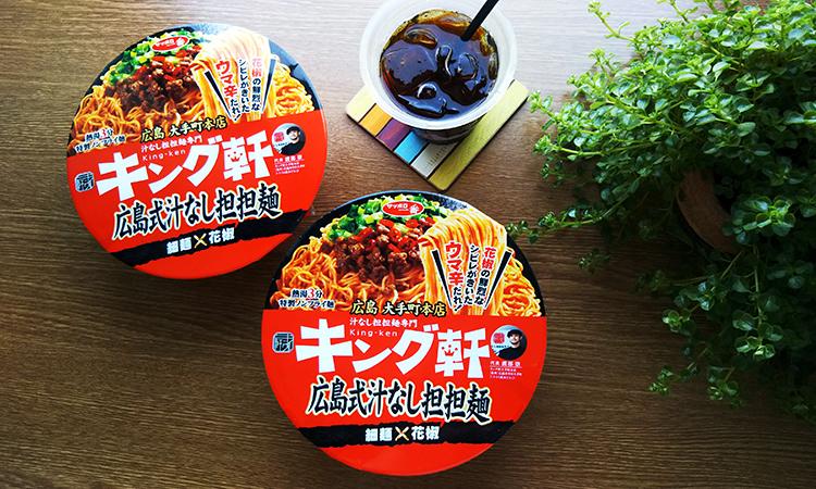 キング軒さんの『広島式汁なし担々麺』_b0025301_11160236.jpg
