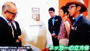 ぶらぶら美術館博物館#276 @上野の森美術館_b0044404_02553385.jpg