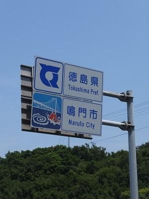 香川~徳島_f0238106_14440051.jpg