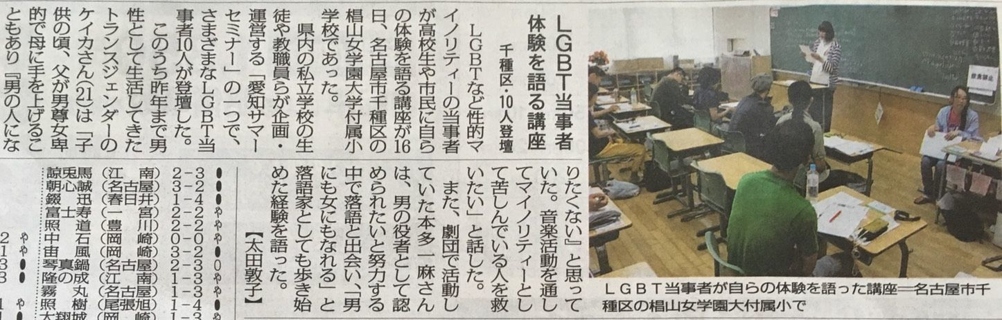 LGBT:皆で体験語る講座に反響_f0104415_15163206.jpg