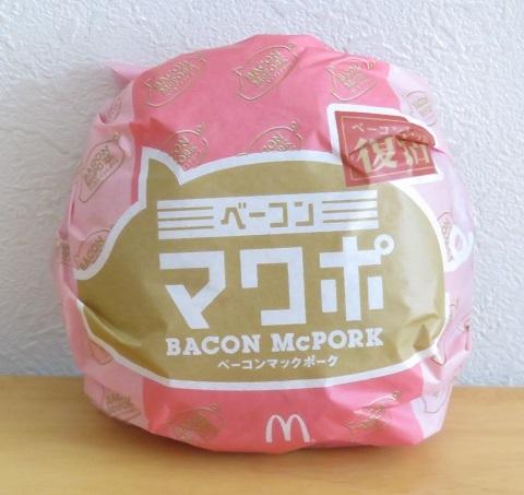 【マック】ベーコンマックポーク~安く行くよ!_b0081121_06071767.jpg