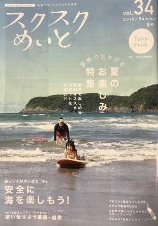【スクスクめいと】2018夏号に掲載!_f0101226_22462274.jpeg