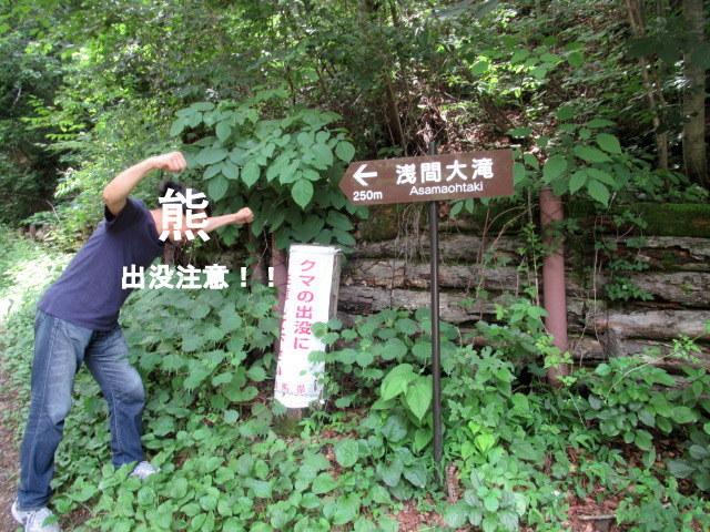 ②暑中お見舞い*浅間大滝~豪快な水しぶきに涼む♪_f0236260_16273761.jpg