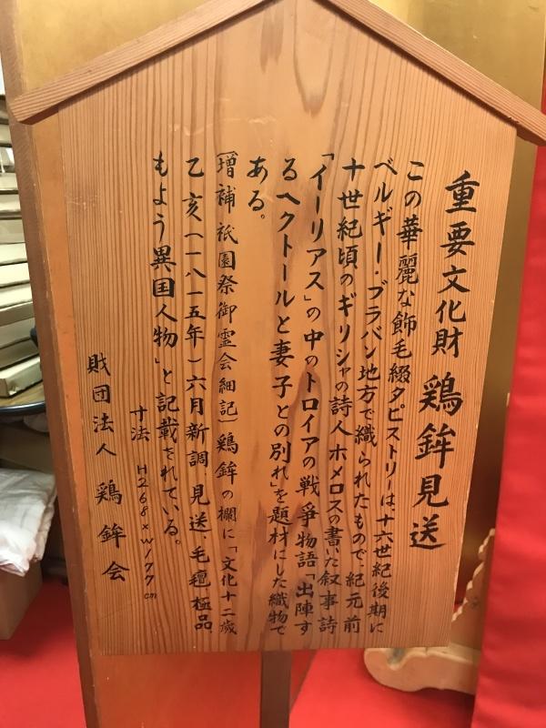 京都 祇園祭 宵山_c0366777_22051678.jpg